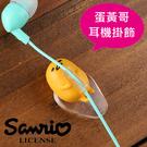 【日本進口正版】 蛋黃哥 A 抓住了款 耳機掛飾 擺飾 躺著 三麗鷗 - 604583