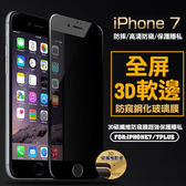 [現貨快出] iPhone 7/8/8 plus 3D防窺軟邊全屏鋼化膜 iphone 6s plus iPhone 7/8/8螢幕貼 iphone 6s