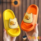 可愛兒童拖鞋夏季居家室內男女童沙灘卡通寶寶涼拖鞋【淘嘟嘟】