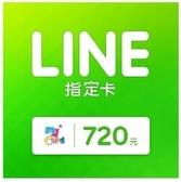 【綠蔭-全店免運】點數卡-MyCard LINE 指定卡 720點