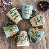 快速出貨 個性海星陶瓷水杯咖啡杯 創意魚紋馬克杯子牛奶杯帶蓋