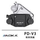 AOKA PD-V3 肩帶快扣 相機配件 無反 微單 Gopro