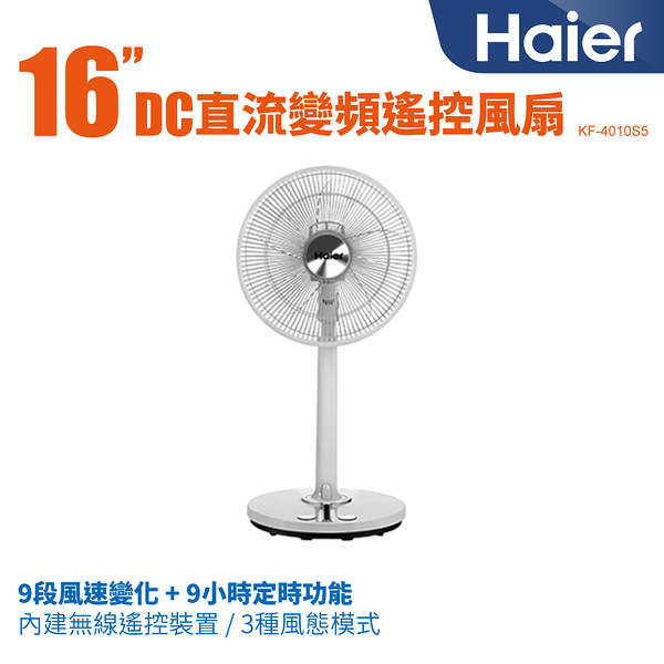 海爾 HAIER 16吋 DC直流變頻五葉遙控風扇 KF-4010S5