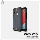 Vivo V15 防摔 金鋼 鋼甲 手機殼 保護套 碳纖維紋 透氣 二合一 保護殼 防塵塞 盔甲 手機套