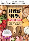 (二手書)料理好「科學」:287個科學原理,從清洗、浸泡、搓揉、刀工到蒸、煮、炒、炸、烤..