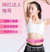 呼啦圈不會掉的呼啦圈智能加重收腹健身瘦腰女減肥神器宋軼同款紓困振興