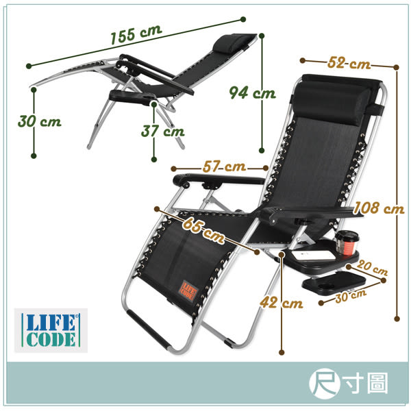 【LIFECODE】特斯林透氣無限段折疊躺椅-附置物杯架 (黑色) LC460DN