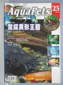 【書寶二手書T1/嗜好_QEG】AquaPets_23期_驚探異形王國等