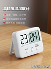 溫度計 家用室內溫濕度計精準記錄儀高精度電子溫度計室溫表濕度器地漏 快速出貨
