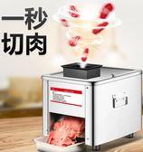 切肉機 不銹鋼切肉機 台式商用家用多功能全自動電動切菜機切片機切肉片mks 220V  瑪麗蘇