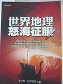【書寶二手書T3/地理_ICV】世界地理怒海征服_姜守明