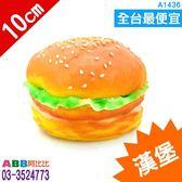A1436☆漢堡_10cm#假蔬菜假食物假水果假錢假鈔擬真仿真#食物模型食品模型紅包袋紅包