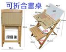 *幼之圓*原木製兒童折合書桌椅/可摺疊書...