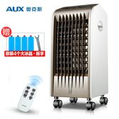 空調扇制冷風扇家用制冷機小空調單冷風機小型水冷空調遙控.YYJ 奇思妙想屋