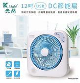 光然K-Light12吋DC節能風扇FAN012007BW