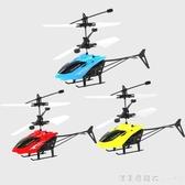 手感應飛行器懸浮耐摔充電男孩飛機兒童充電動遙控迷你直升機玩具 漾美眉韓衣
