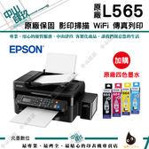 【兩年保固】EPSON L565  高速WiFi傳真七合一連續供墨印表機+一組墨水