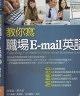 二手書R2YB 2011年4月初版《教你寫職場E-mail英語 1CD》賴世雄