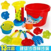 沙灘玩具 兒童沙灘車玩具套裝決明子男孩寶寶玩沙子大號沙漏挖沙鏟子桶工具 蘇荷精品女裝IGO