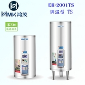 【PK廚浴生活館】 高雄 HMK鴻茂 EH-2001TS 74L 調溫型 電熱水器 EH-2001 實體店面 可刷卡
