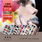 【$399免運】立體版光療指甲貼★隨機1...