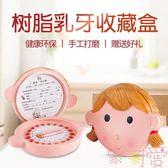 乳牙紀念盒兒童嬰兒胎毛掉牙換牙保存收藏盒可愛【聚可愛】