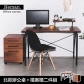 書桌 電腦桌 辦公桌 檔案櫃 公文櫃【ET008】Heman北歐120cm電腦桌+檔案櫃 MIT台灣製 收納專科