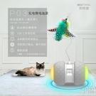 智慧貓咪貓玩具自嗨抖音電動自動逗貓器毛球羽毛養貓神器YJT 【快速出貨】