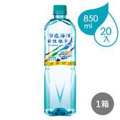 【台塩】海洋鹼性離子水 850ml x20瓶/箱