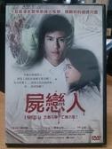 挖寶二手片-E09-047-正版DVD-泰片【屍戀人】-(直購價)