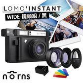 Norns 【Lomo'Instant 拍立得相機(WIDE-鏡頭組黑色)】lomography 重曝 B快門 四色濾鏡 免運
