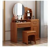 中式實木梳妝台臥室現代簡約小戶型迷妳小化妝桌家用化妝櫃經濟型NKS歐歐