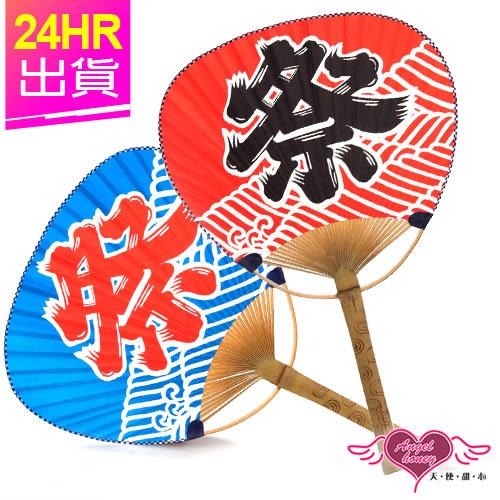 角色扮演道具 紅/藍 海浪波紋日式和風祭典扇子 和服浴衣角色服配件 天使甜心Angel Honey