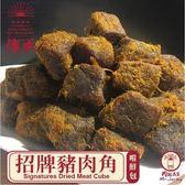 【肉乾先生】招牌豬肉角250g/包 (5包入-含運價)