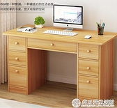 電腦桌台式臥室學生書桌寫字學習桌簡約家用帶抽屜辦公小桌子租房『向日葵生活館』