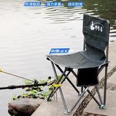 釣魚凳椅戶外野營便攜折疊垂釣椅子【步行者戶外生活館】