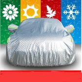 汽車車衣車罩防曬防雨隔熱下標備註或聯繫line告知車型