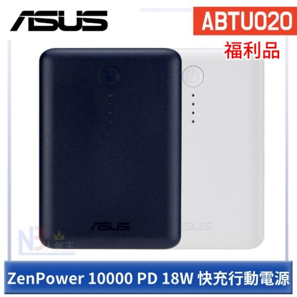 【福利品】Asus ZenPower 10000 PD 18W 快充 雙孔輸出 行動電源