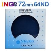 【24期0利率】Schneider 72mm ND64 減光鏡 (減6格) 德國製造 信乃達 見喜公司貨 72 ND