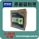 EPSON 原廠藍色碳粉匣 S050749