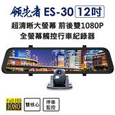 領先者ES-30 12吋超清晰高清流媒體 前後雙1080P 全螢幕觸控後視鏡行車記錄器