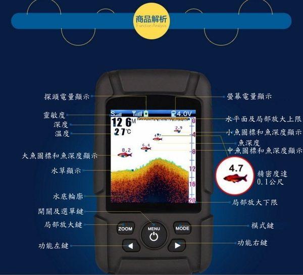 〔3699shop〕魚群探測器聲納探測魚汛探測釣魚裝備