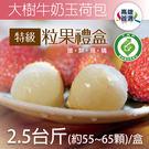 【家購網嚴選】大樹生產履歷冠軍牛奶玉荷包...