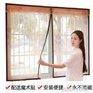 魔術貼防蚊紗窗軟紗門家用加密布藝門簾沙窗沙門廚房客廳臥室防塵