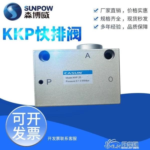 KKP快排閥 KKP-06/08/10/15/20/25/32/40/50快速排氣閥 好樂匯