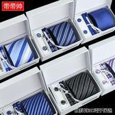 領帶男六件套正裝商務韓版藍色黑色領帶8cm領帶結婚新郎休閒領帶 全館免運