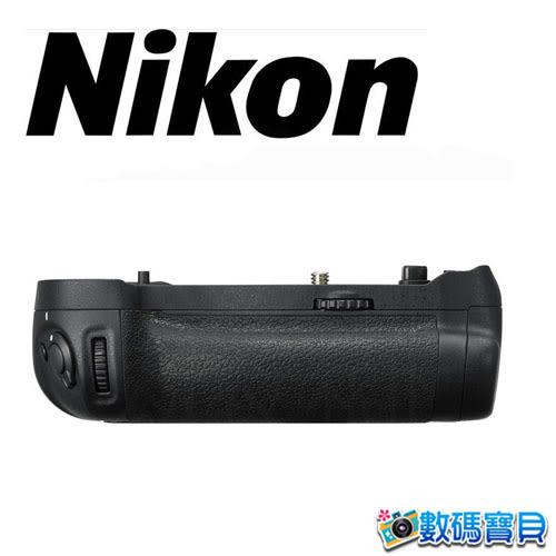 【分期0利率】Nikon MB-D18 原廠電池握把 電池手把【國祥公司貨】 for D850 mbd18 (現貨+預購)