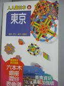 【書寶二手書T1/旅遊_HNF】東京 修訂第三版_廖梅珠