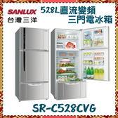 【SANLUX 台灣三洋】528L 直流變頻三門電冰箱 能源效率1級《SR-C528CVG》全新原廠保固 (星光銀)