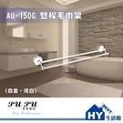 衛浴配件精品 AU-150G 雙桿毛巾架 -《HY生活館》水電材料專賣店